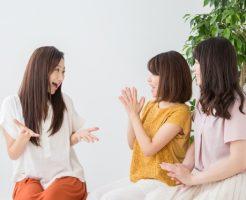 楽しそうに話しをする3人の女性